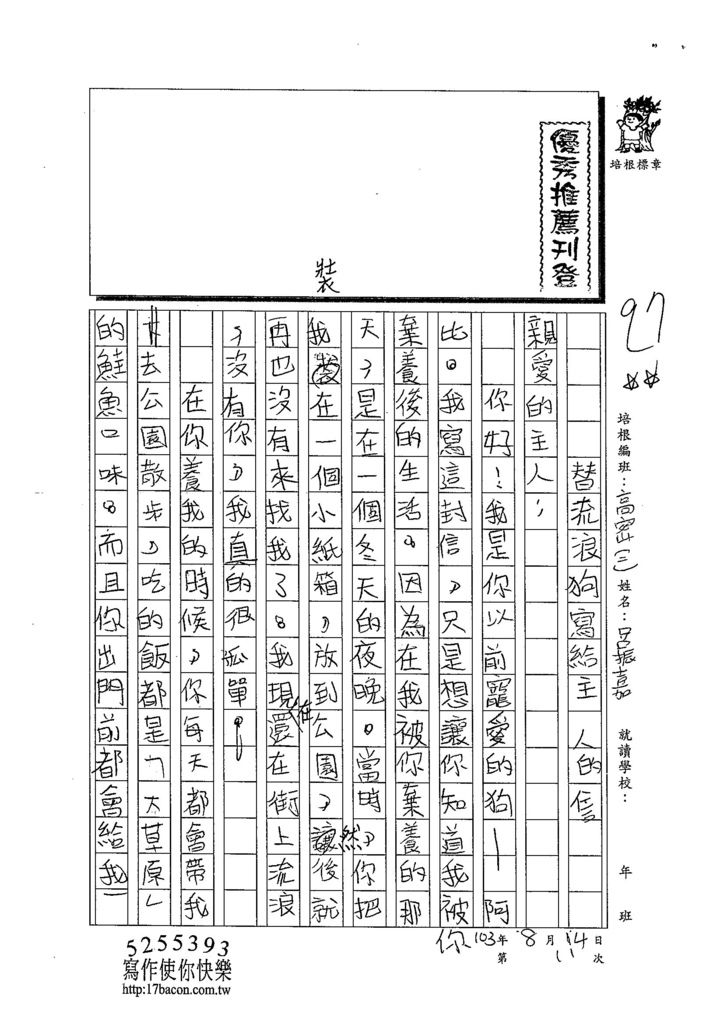 103TSW211呂振嘉 (1)