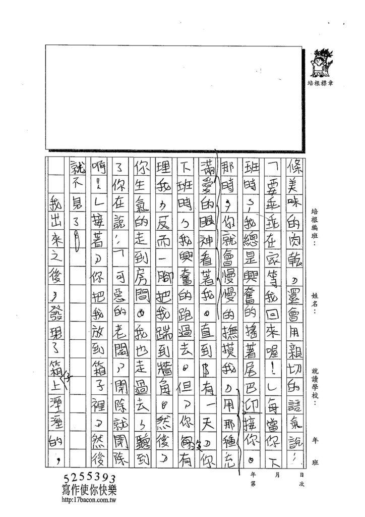 103TSW211呂振嘉 (2)