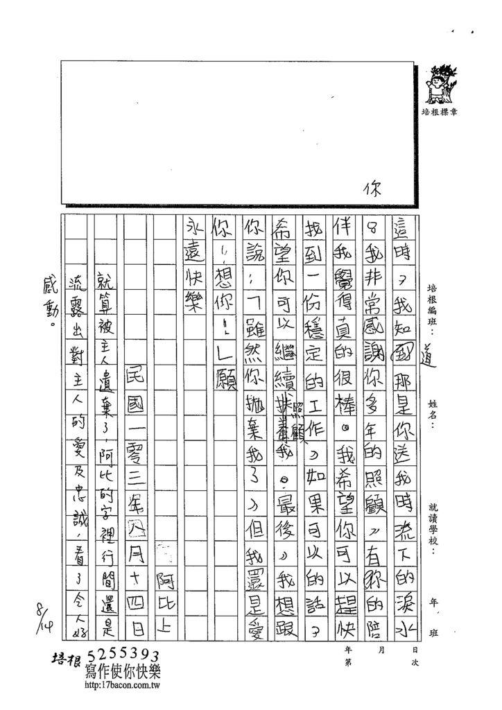 103TSW211呂振嘉 (3)