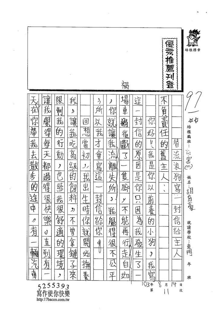 103TSW211胡育豪 (1)