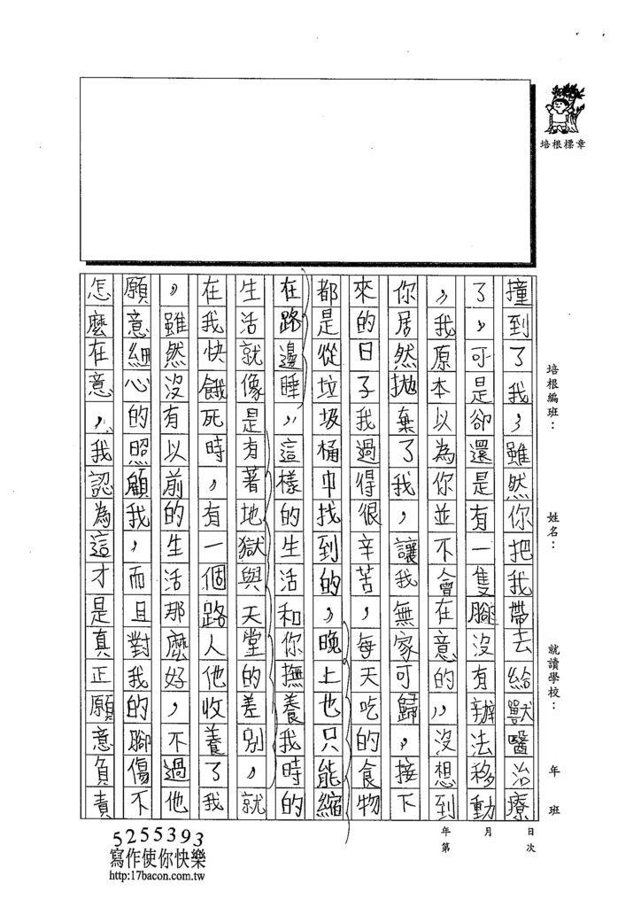 103TSW211胡育豪 (2)