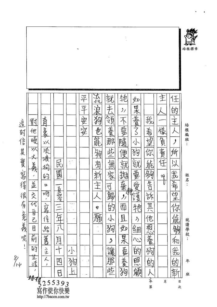 103TSW211胡育豪 (3)