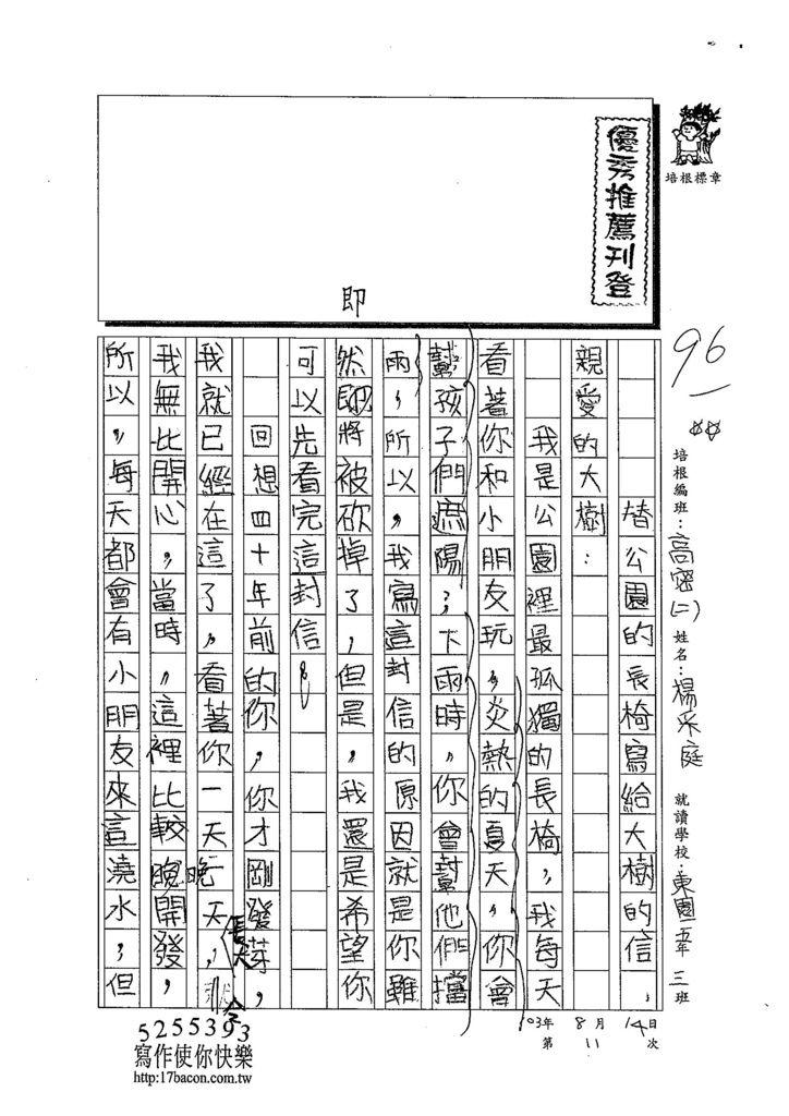 103TSW211楊采庭 (1)