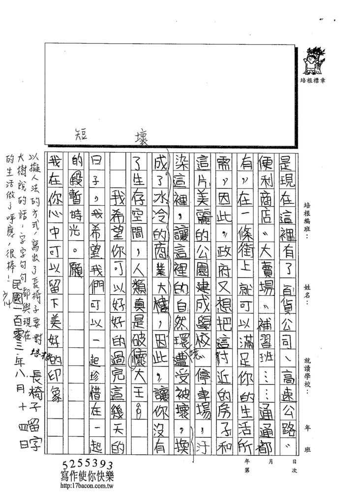 103TSW211楊采庭 (2)
