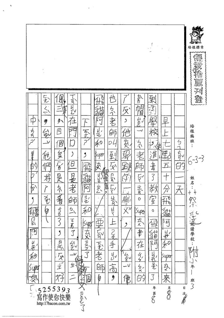 103W3108蔡承達 (1)