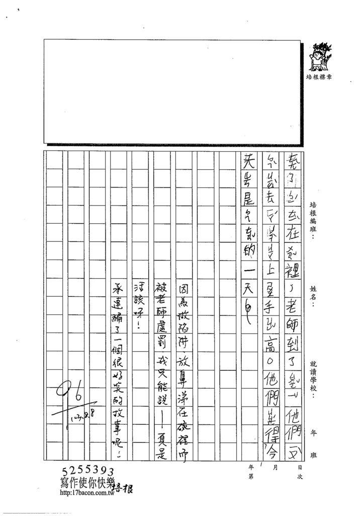 103W3108蔡承達 (2)