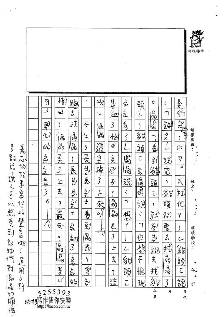 103W3105張嘉芯 (3)