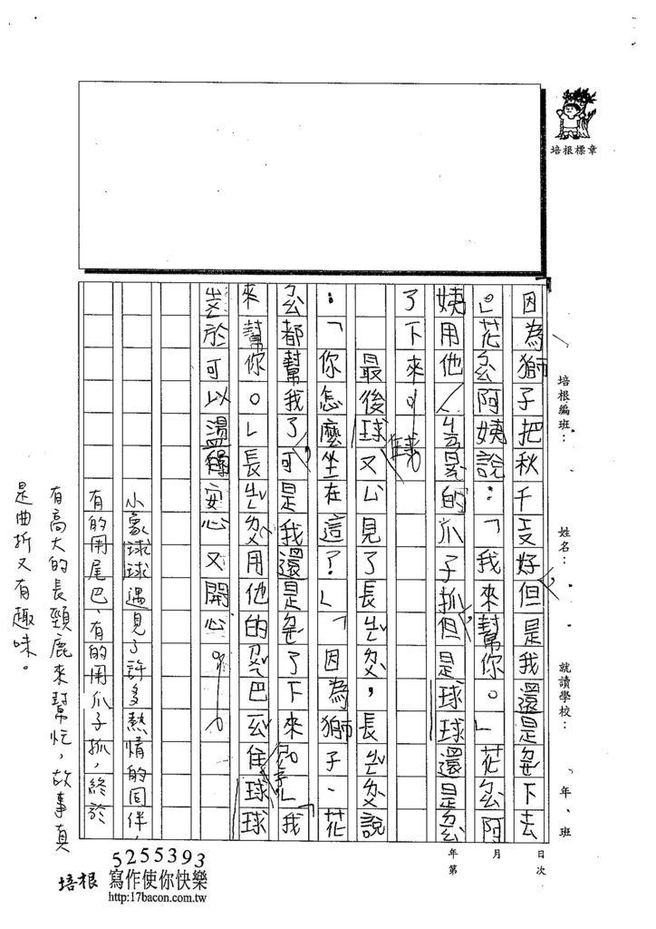 103W3105曾圓詠 (3)