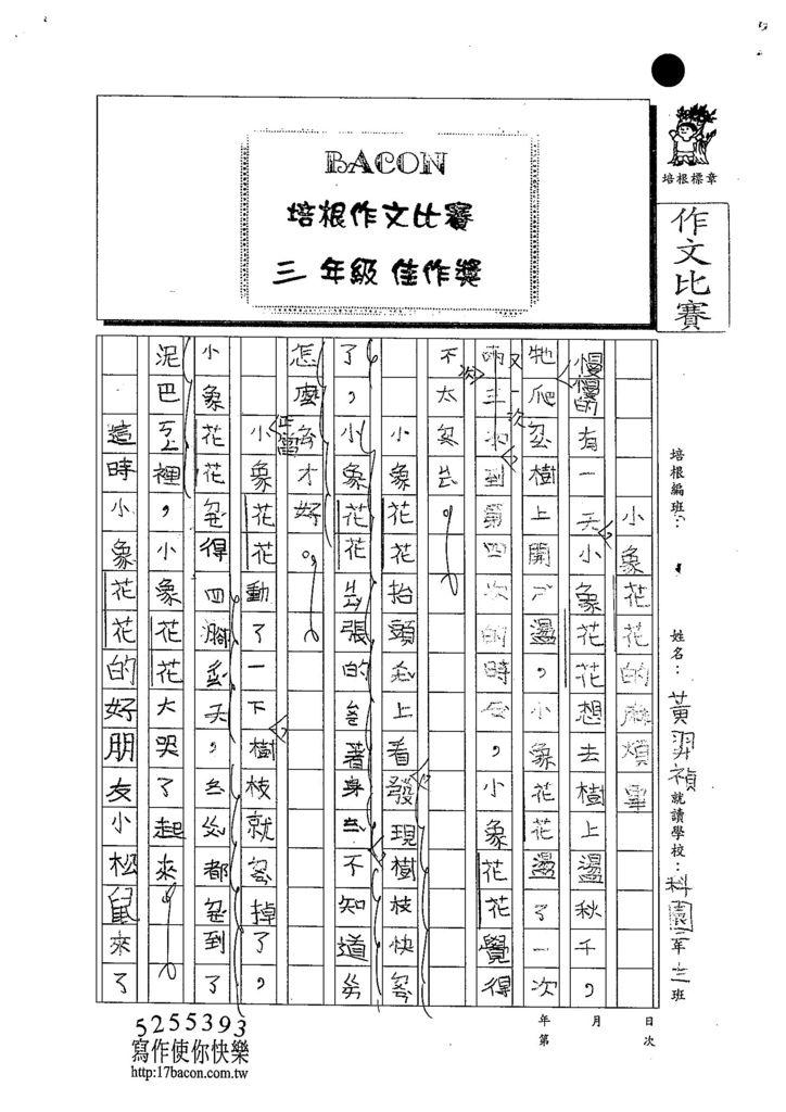 103W3105黃羿禎 (1)