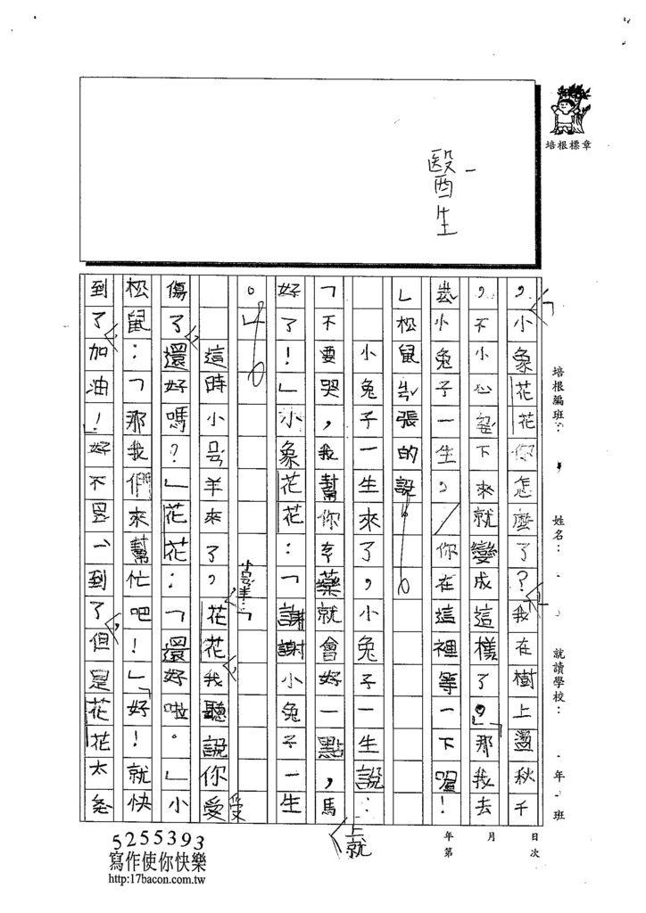 103W3105黃羿禎 (2)