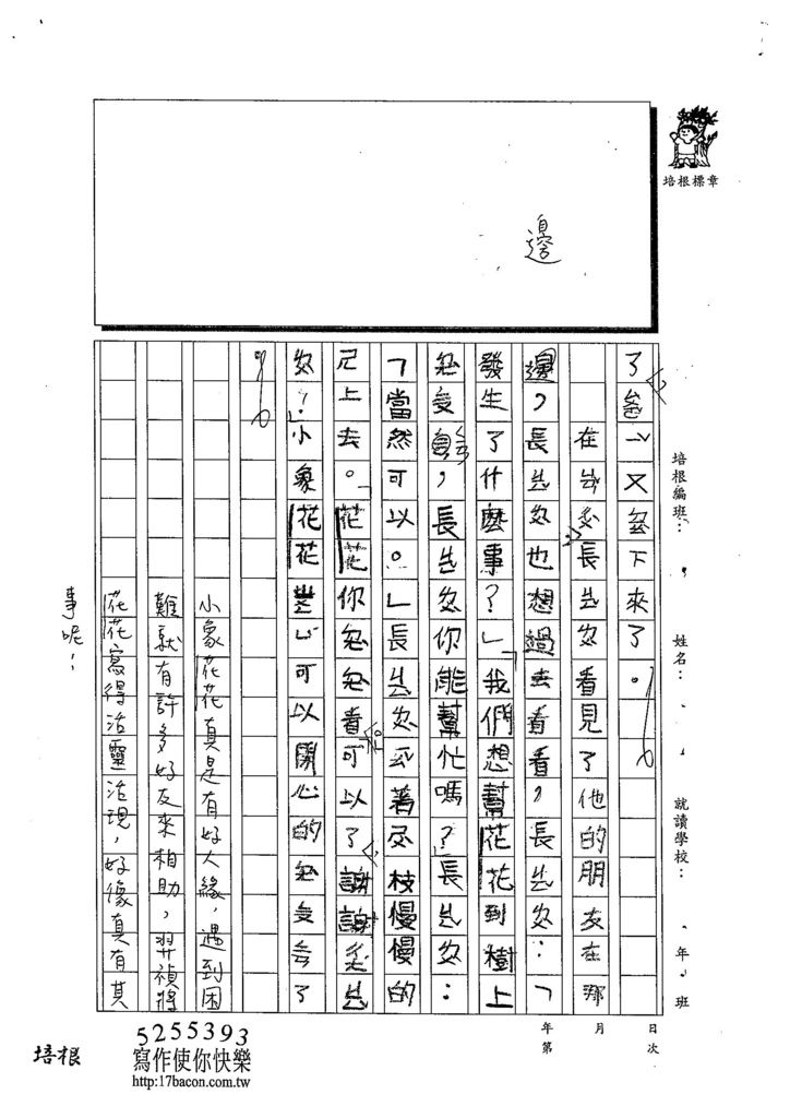 103W3105黃羿禎 (3)