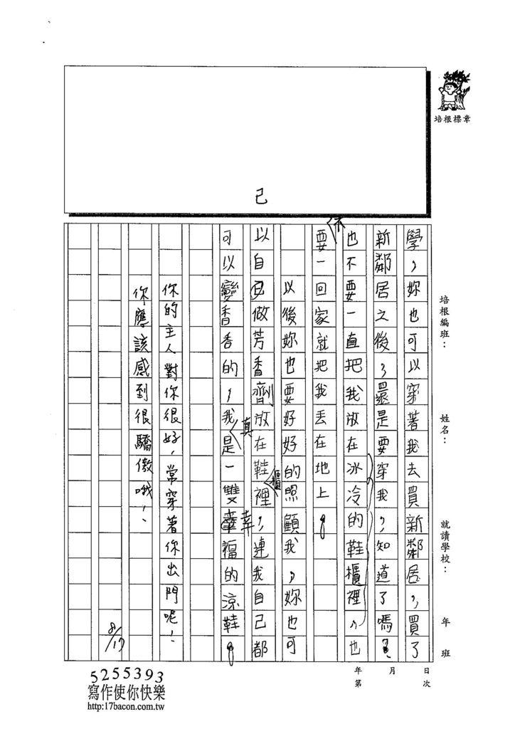 103W3109張芳翊 (2)