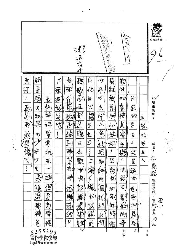 103W4107李崧銘 (1)
