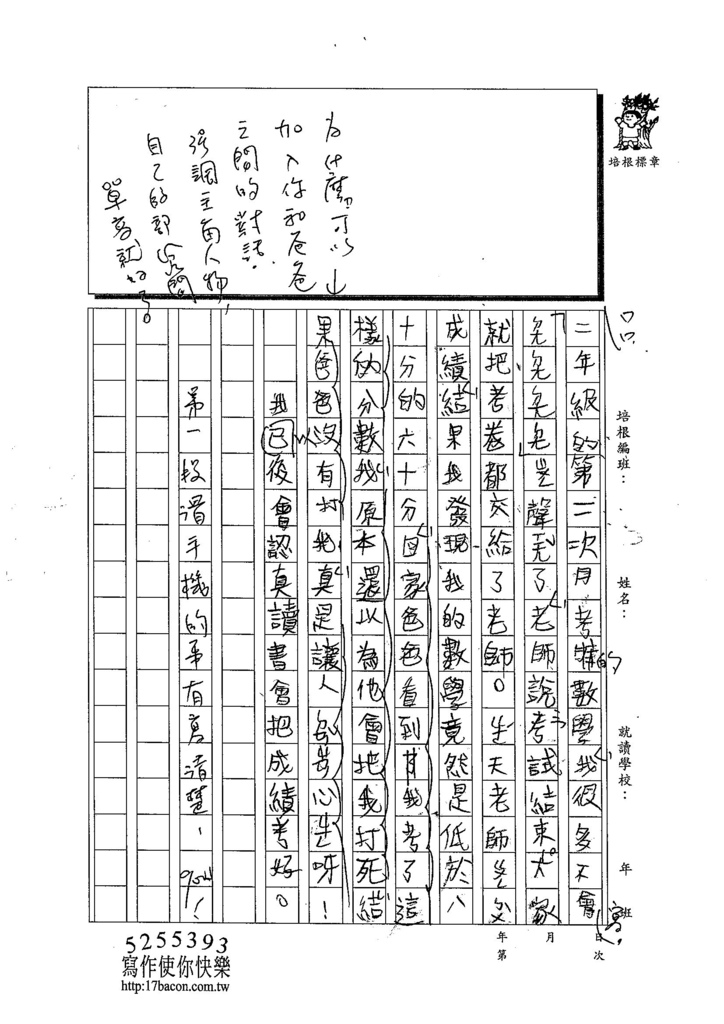 103W4107李崧銘 (2)