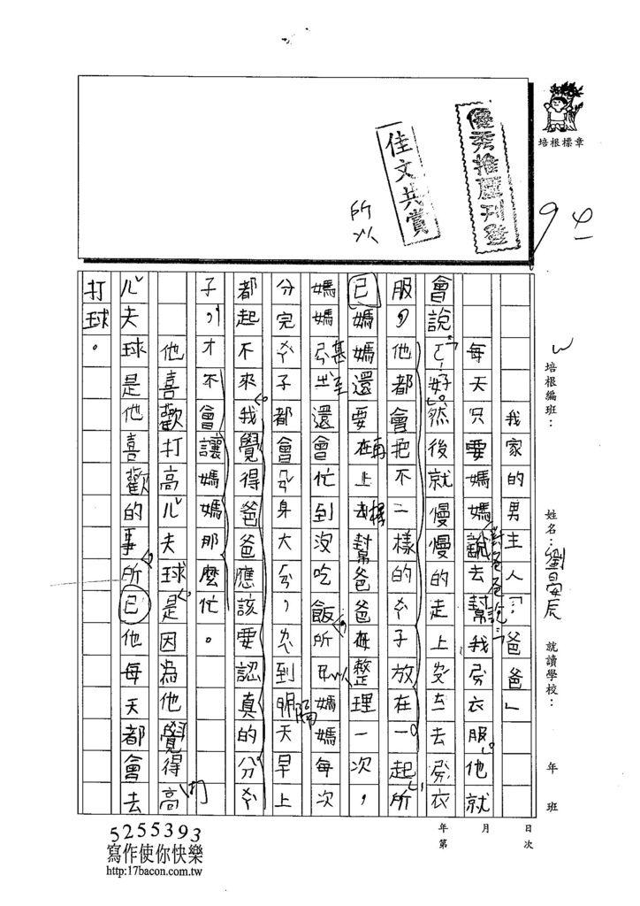 103W4107劉晏辰 (1)