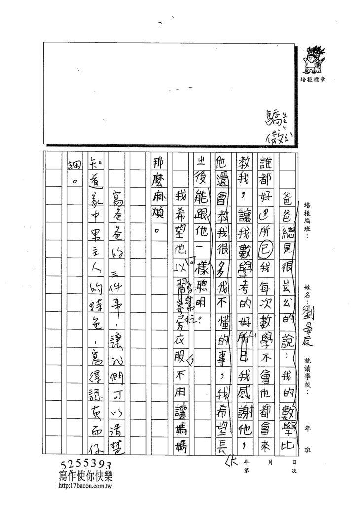 103W4107劉晏辰 (2)
