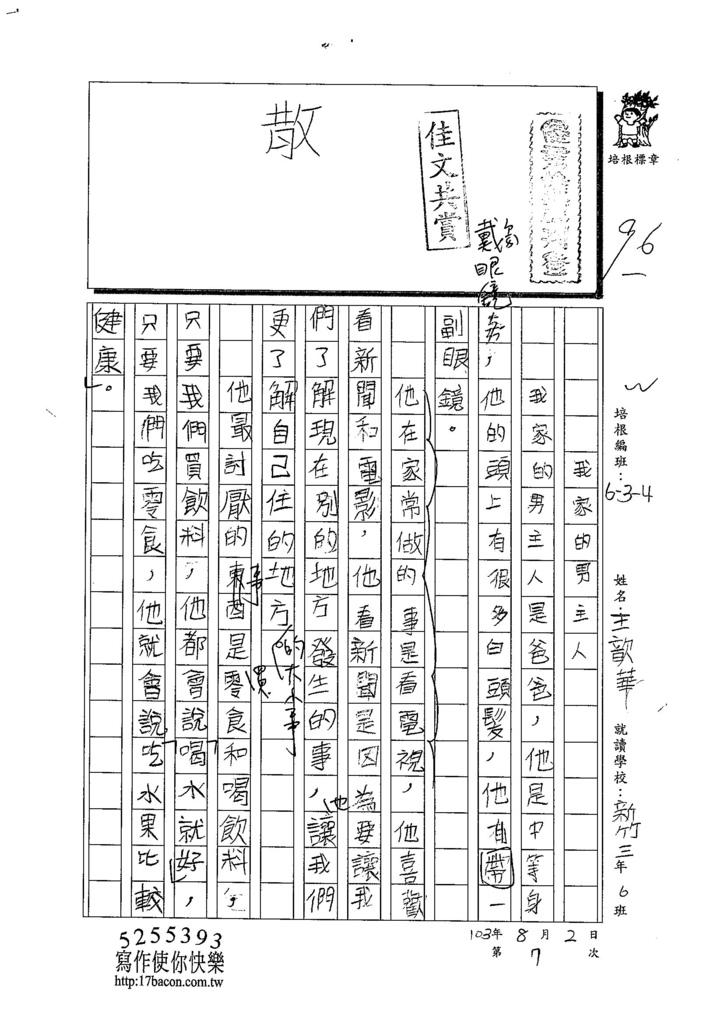 103W4107王歆華 (1)