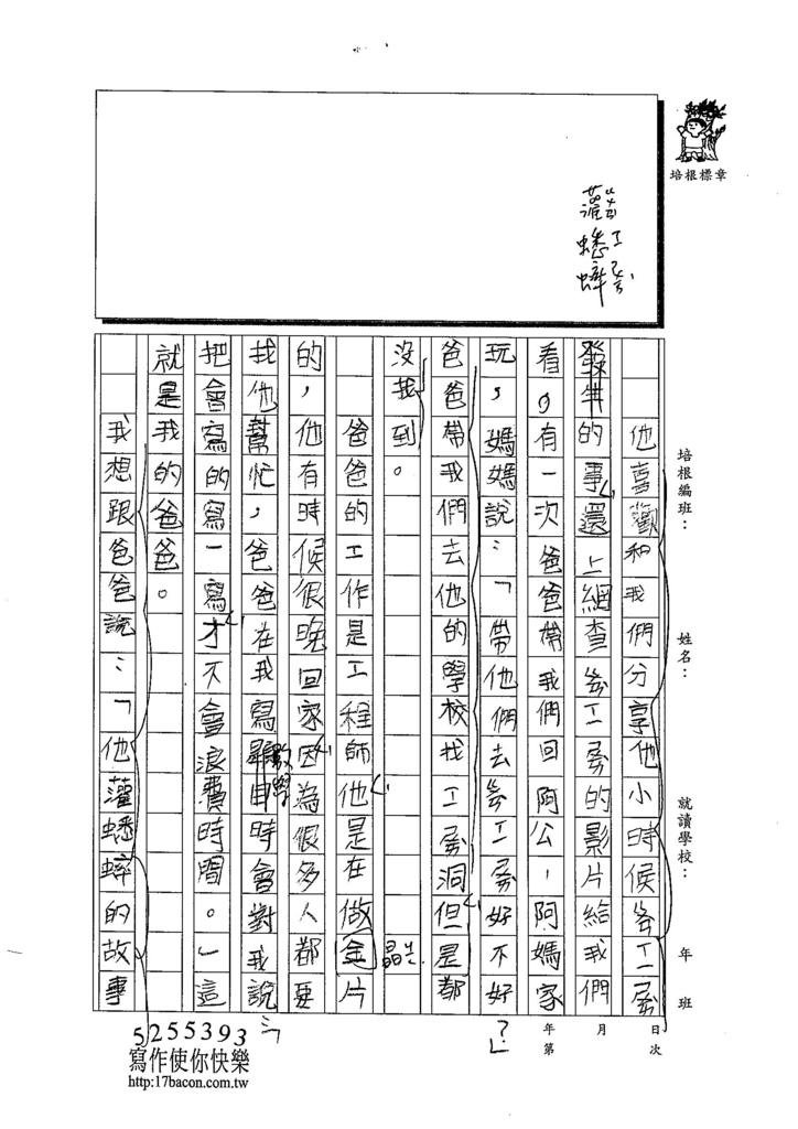 103W4107王歆華 (2)