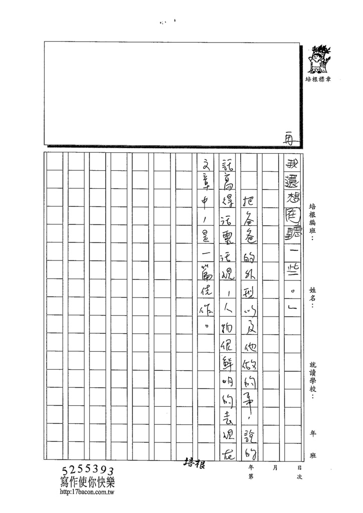 103W4107王歆華 (3)
