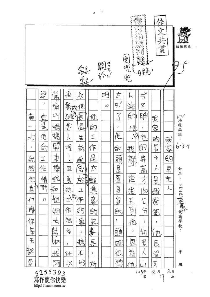 103W4107古嘉豪 (1)