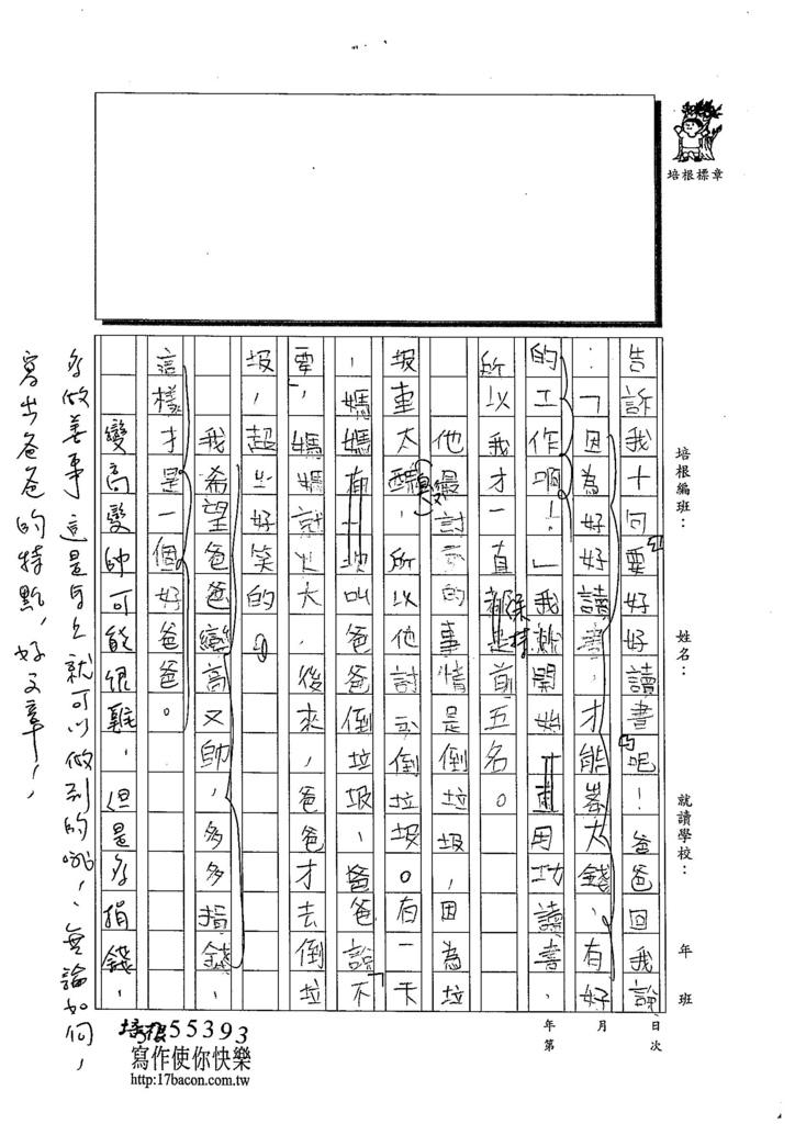 103W4107古嘉豪 (2)