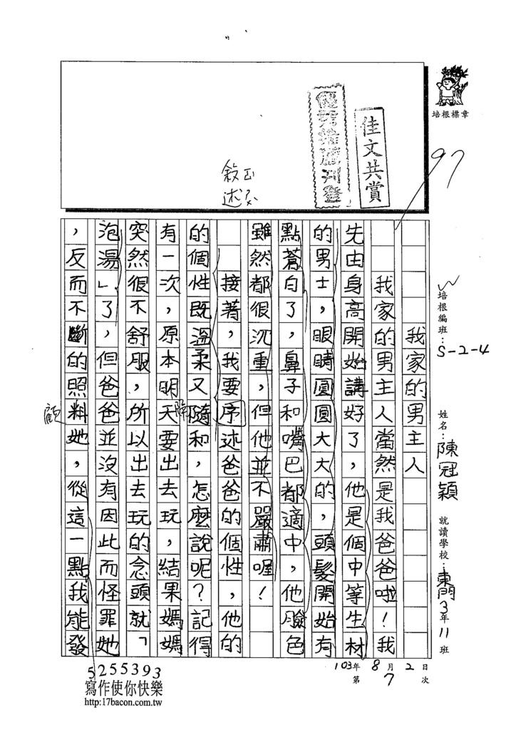103W4107陳冠穎 (1)