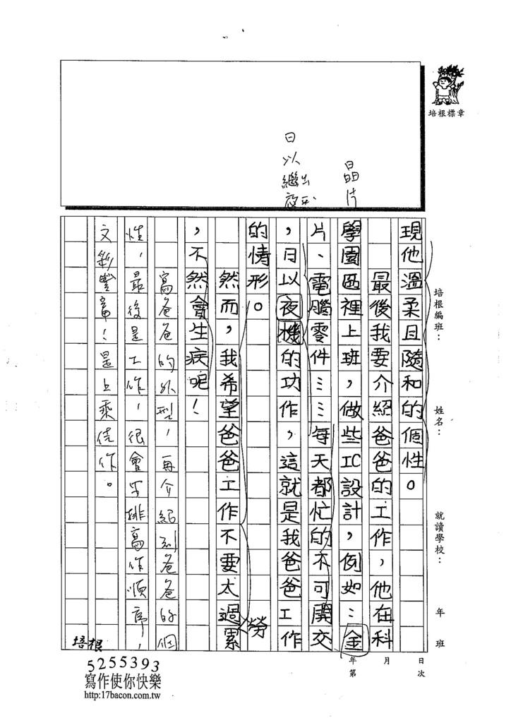 103W4107陳冠穎 (2)