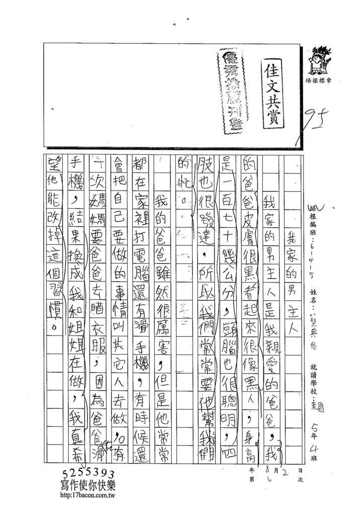 103W4107蔡典伯 (1)