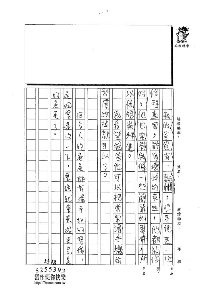 103W4107蔡典伯 (2)