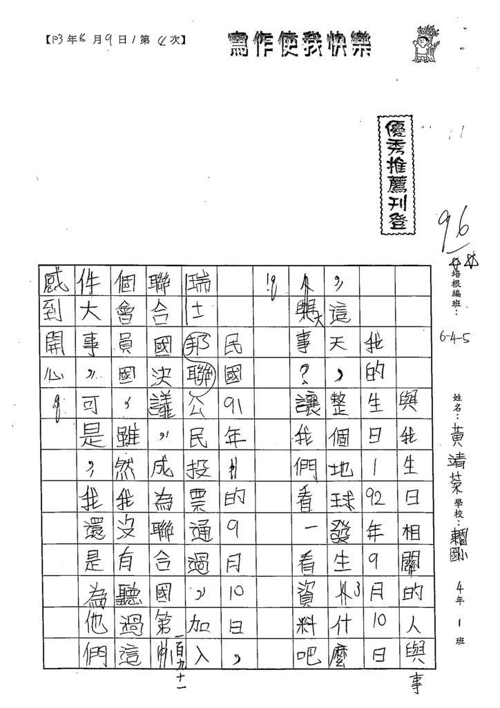 103W5108黃靖棻 (1)