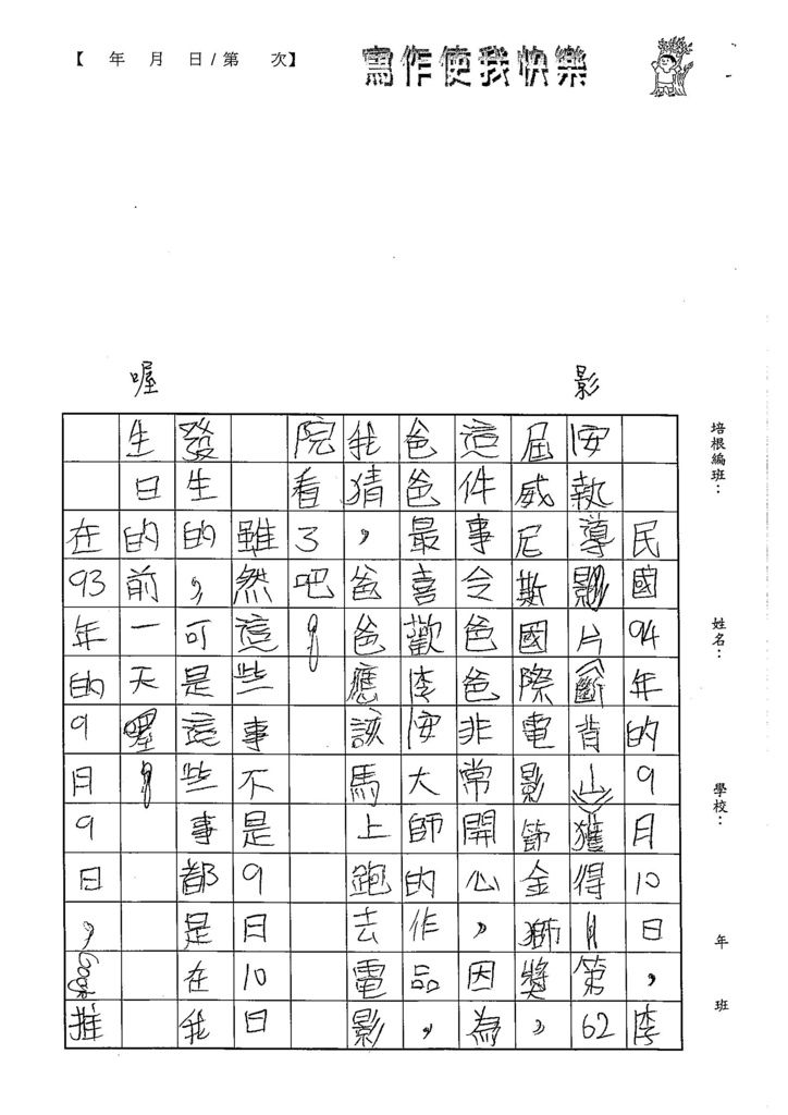103W5108黃靖棻 (2)