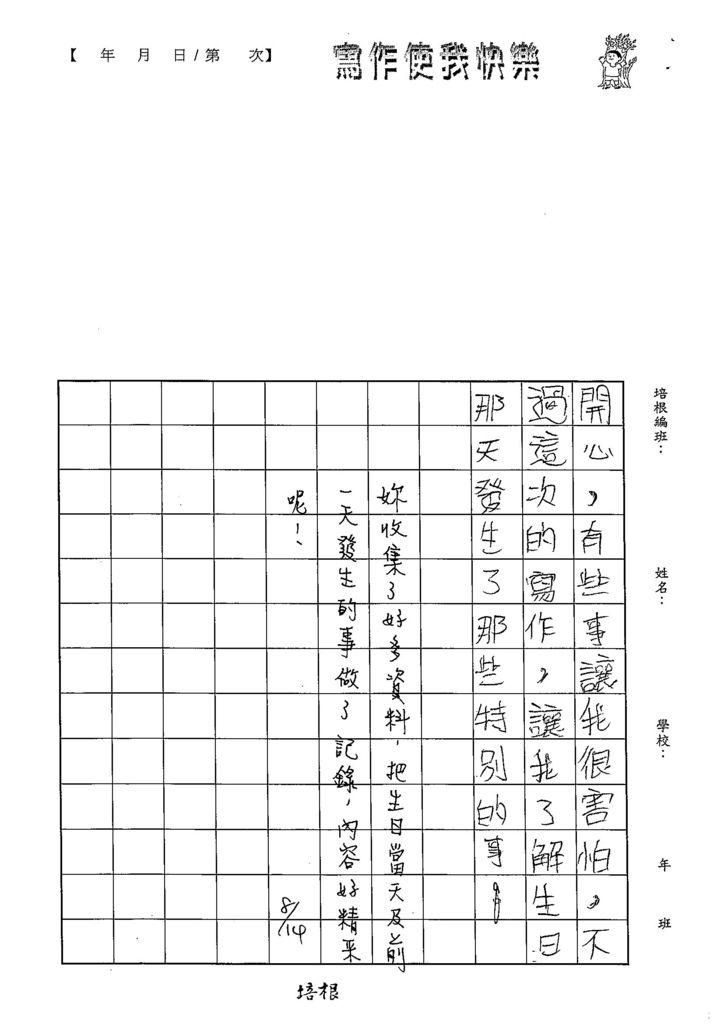 103W5108黃靖棻 (4)