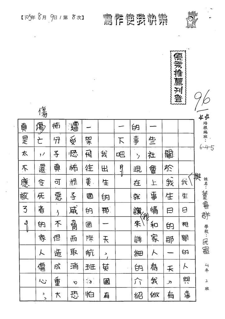 103W5108董睿群 (1)