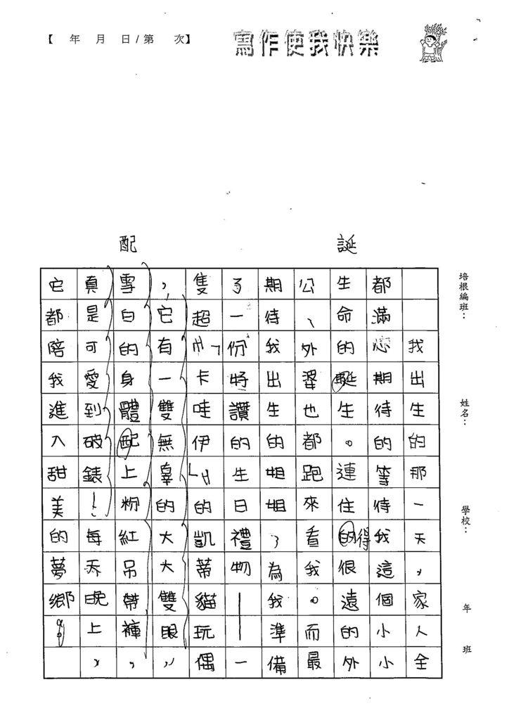 103W5108董睿群 (2)