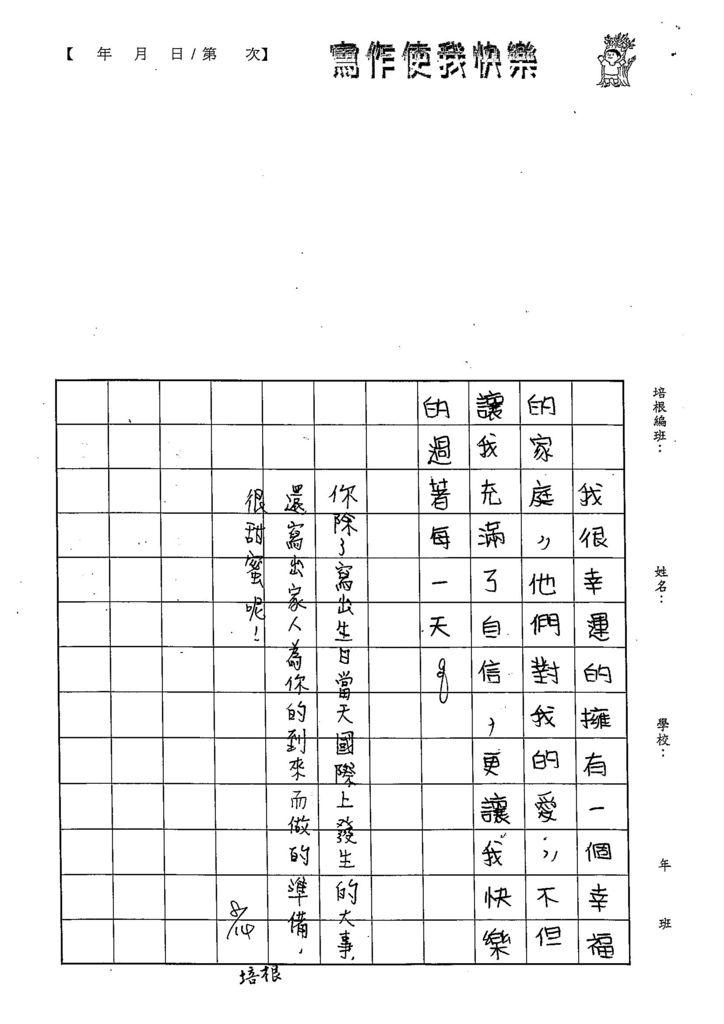 103W5108董睿群 (3)