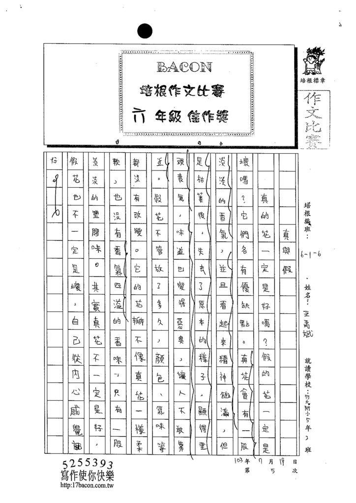 103W6105王禹斌 (1)