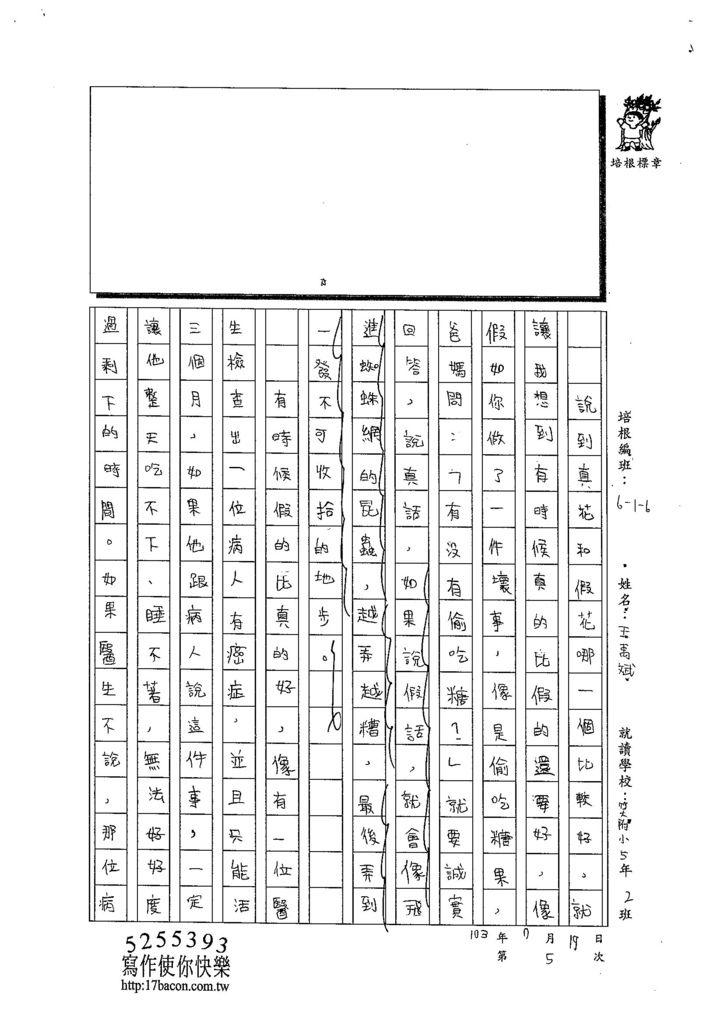 103W6105王禹斌 (2)