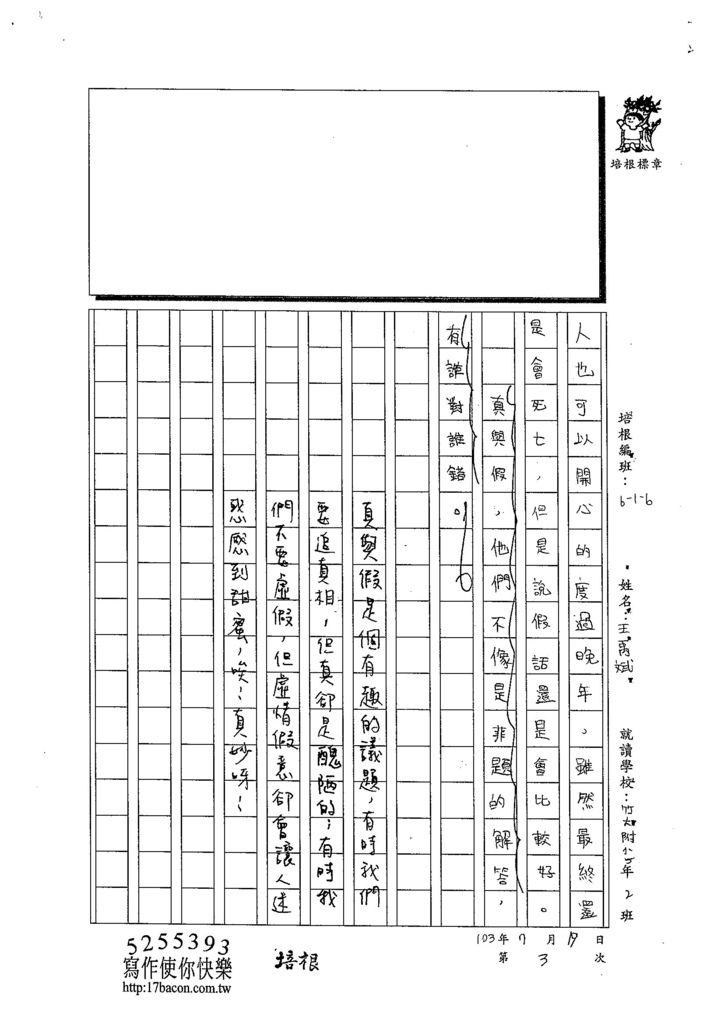 103W6105王禹斌 (3)
