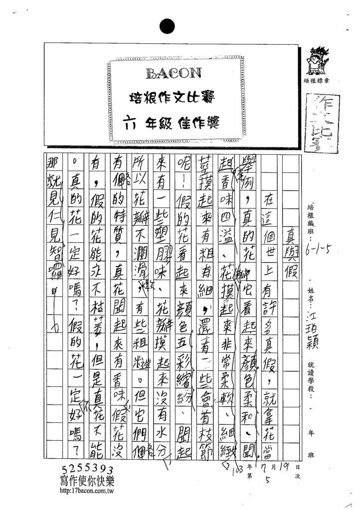 103W6105江珀穎 (1)