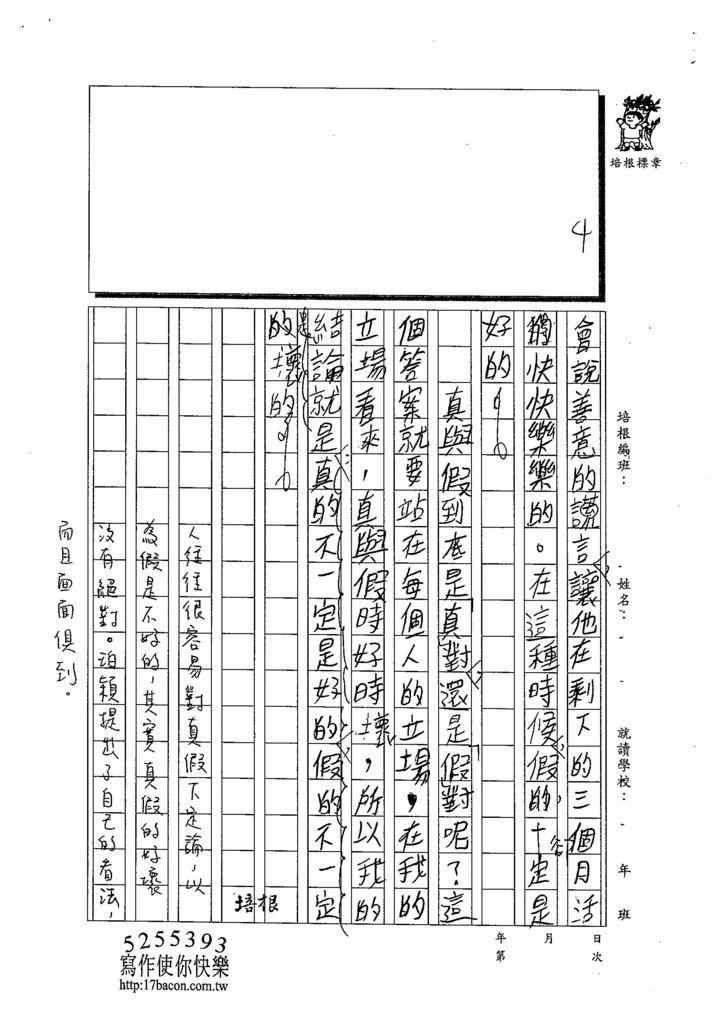 103W6105江珀穎 (3)