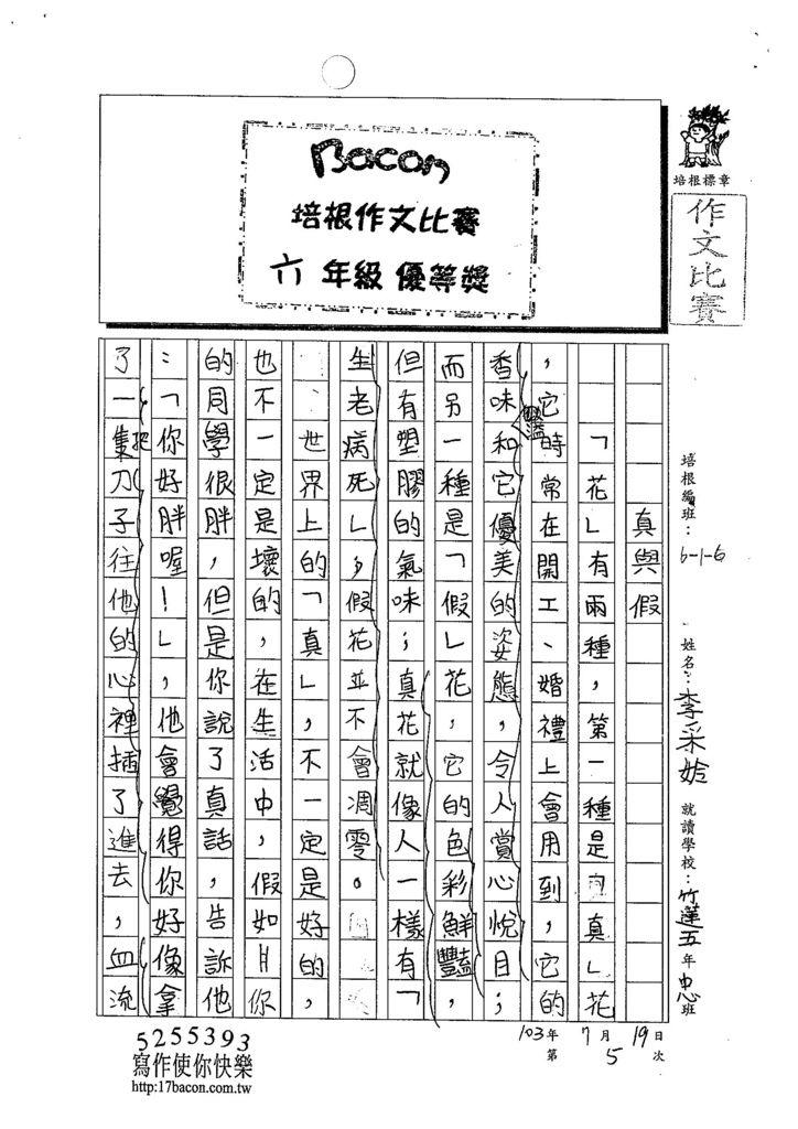 103W6105李采姈 (1)