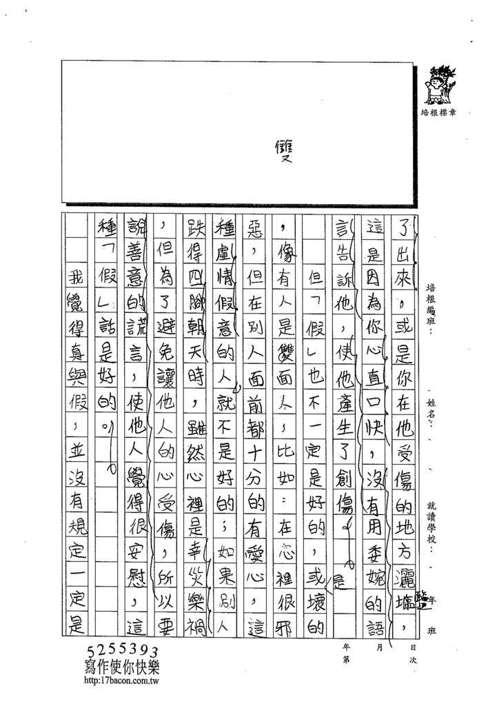 103W6105李采姈 (2)