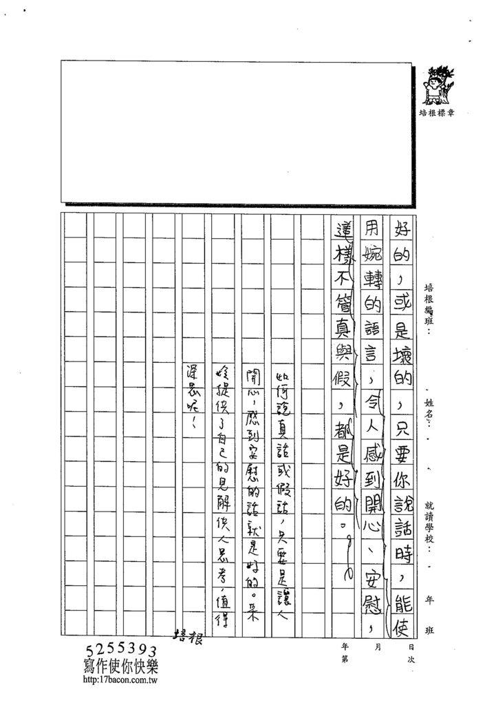 103W6105李采姈 (3)