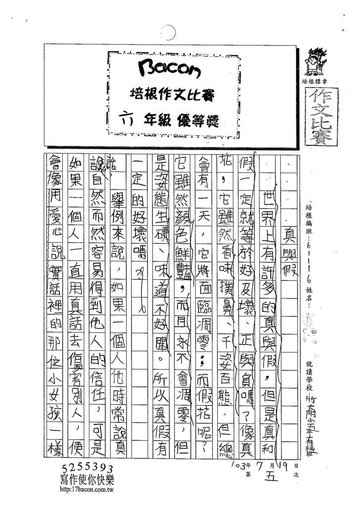 103W6105周莉蘋 (1)