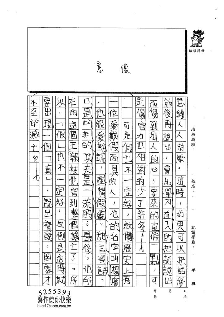 103W6105周莉蘋 (2)