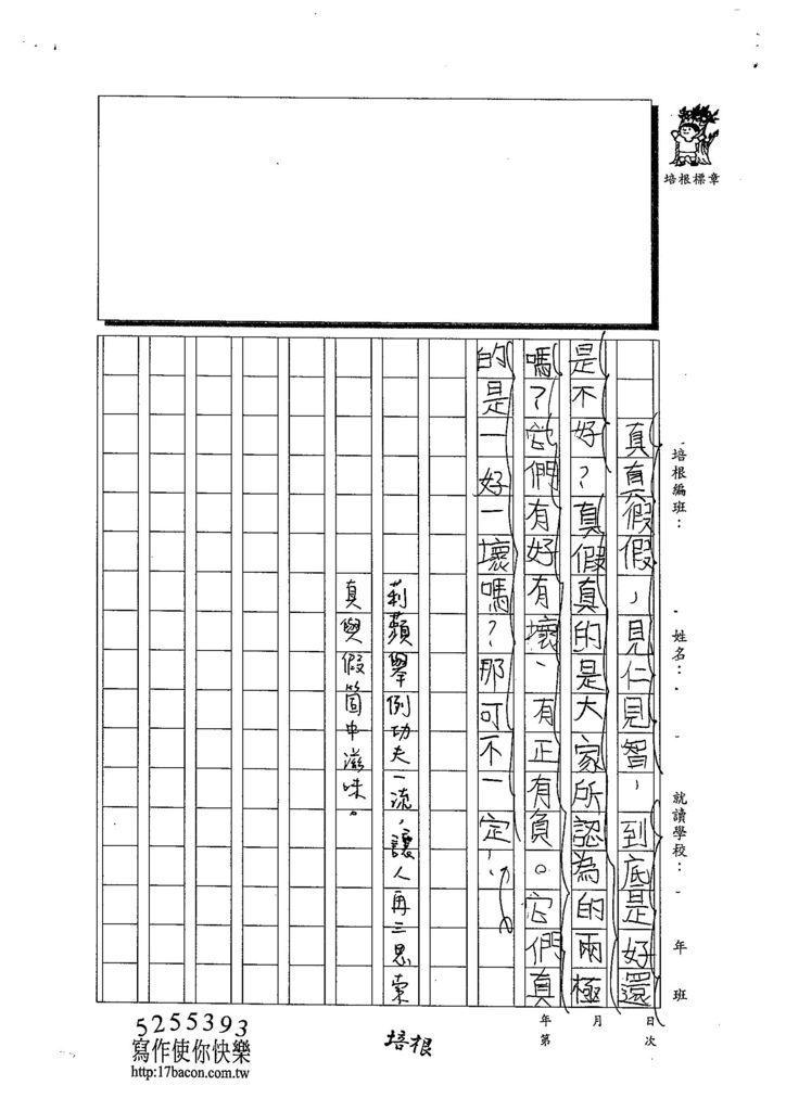103W6105周莉蘋 (3)