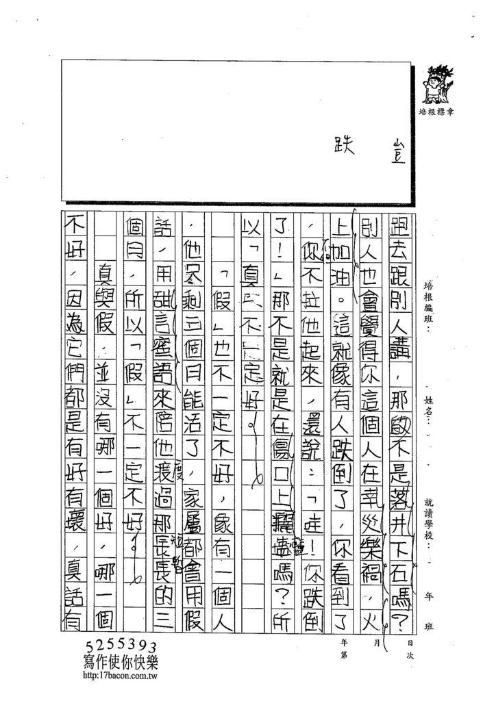 103W6105馬懷恩 (2)