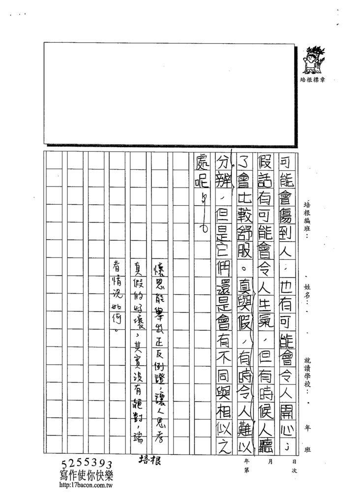 103W6105馬懷恩 (3)