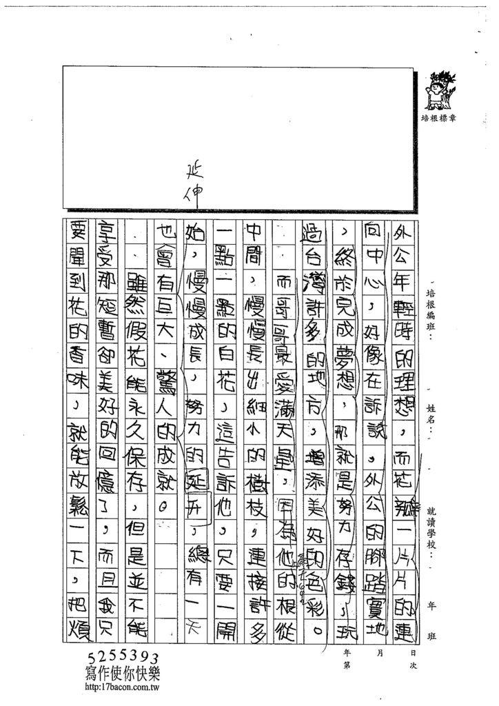 103W6105李昀蓁 (2)