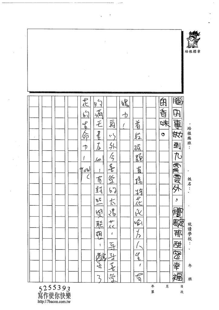 103W6105李昀蓁 (3)